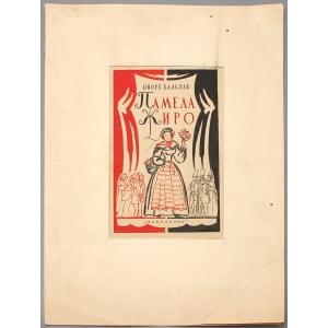 Эскиз обложки к книге Оноре Бальзака «Памела Жиро», СССР, 1950-60 гг.