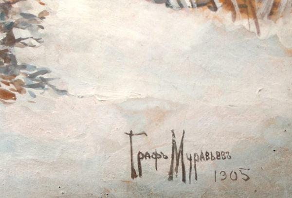 Муравьев В. Л.? «Весна», фанера, масло, Россия