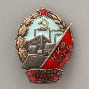 """Нагрудный знак """"Отличник финансовой работы"""", НКФ СССР, винт"""