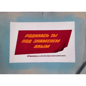 """Павлов С. """"Знамя"""". Эскиз передвижного транспаранта для парада на красной площади к 23- февраля."""