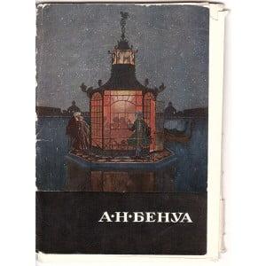 А.Н. Бенуа. Набор открыток.