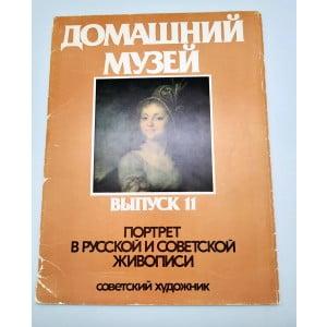 Домашний музей. Выпуск 11.
