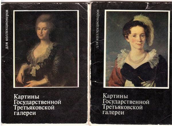 Государственная Третьяковская галерея. Открытки из 6-ти наборов.