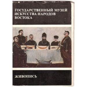 Государственный музей искусства народов Востока. Открытки.