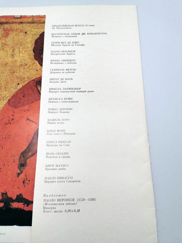 Государственный музей изобразительных искусств имени А.С. Пушкина. Картинная галерея. Вып.7