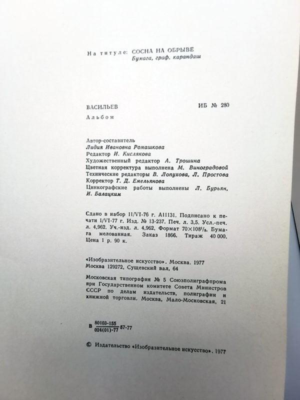 Государственный Русский музей. Папка с 136-ю репродукциями.