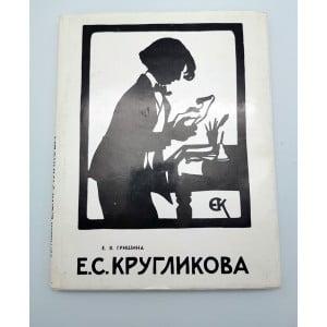 Гришина Е.В. Елизавета Сергеевна Кругликова.