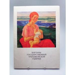 Картины Государственной Третьяковской галереи: Комплект репродукций.