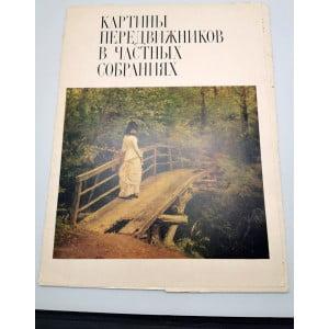 Картины передвижников в частных собраниях. 16 репродукций.