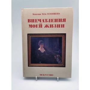 Княгиня Тенишева М. Впечатления моей жизни.