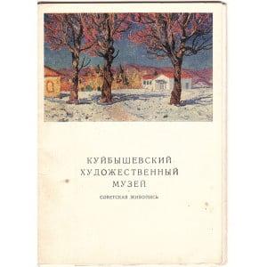 Куйбышевский художественный музей.  Советская живопись.
