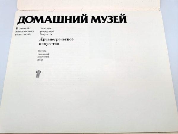 Соколов Г. И. Домашний музей. Выпуск IX.